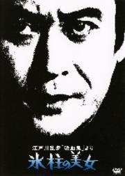 江戸川乱歩「吸血鬼」より 氷柱の美女