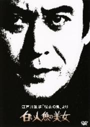 江戸川乱歩「緑衣の鬼」より 白い人魚の美女