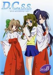 D.C.S.S.〜ダ・カーポ セカンドシーズン〜 DVD IV