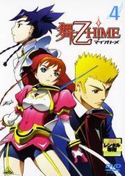 舞-乙HiME 4