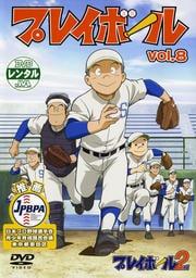 プレイボール vol.8