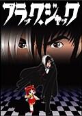ブラック・ジャック Vol.10