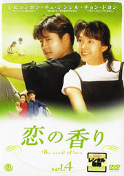 恋の香り vol.4