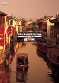 virtual trip CHINA 蘇州