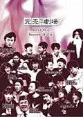 完売地下劇場 REVENGE Basement 10 混迷