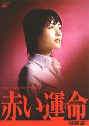 TBSテレビ放送50周年ドラマ特別企画 赤い運命 最終話
