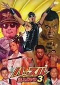 ハッスル 注入DVD 3