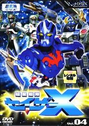 超星艦隊セイザーX Vol.04