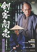 剣客商売 第5シリーズ 越後屋騒ぎ/狐雨