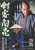 剣客商売 第5シリーズ 女と男/暗殺者