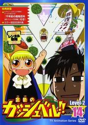 金色のガッシュベル!! Level-2 14