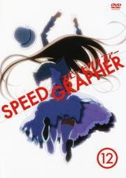 スピードグラファー vol.12