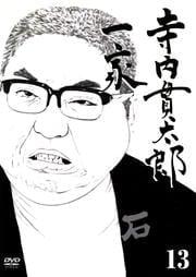 寺内貫太郎一家 13