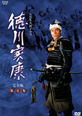 NHK大河ドラマ 徳川家康 完全版 DISC 1