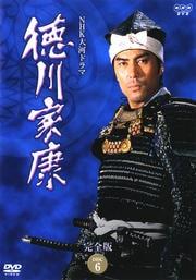 NHK大河ドラマ 徳川家康 完全版 DISC 6