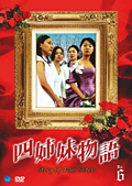 四姉妹物語 Vol.6