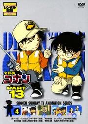 名探偵コナン DVD PART13 vol.4