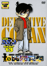 名探偵コナン DVD PART13 vol.5