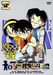名探偵コナン DVD PART13 vol.6