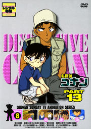 名探偵コナン DVD PART13 vol.8