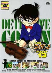 名探偵コナン DVD PART13 vol.10