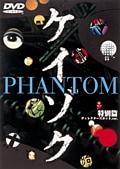 ケイゾク/特別篇 PHANTOM〜死を契約する呪いの樹