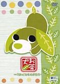 お茶犬 〜「ほっ」とものがたり〜