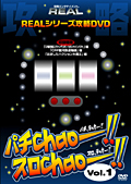 REALシリーズ攻略DVD パチChao〜!!・スロChao〜!! Vol.1
