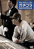TKプロジェクト ガチコラ GACHICOLLA