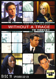 WITHOUT A TRACE/FBI 失踪者を追え!<ファースト・シーズン> 11
