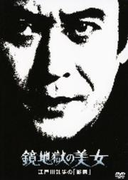鏡地獄の美女 江戸川乱歩の「影男」