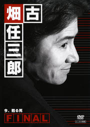 古畑任三郎FINAL 今、甦る死