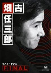古畑任三郎FINAL ラスト・ダンス