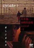 岩井俊二初期作品集 initial #1「見知らぬ我が子」「殺しに来た男」