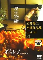 岩井俊二初期作品集 initial #3「夏至物語」「オムレツ」