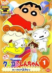 クレヨンしんちゃん TV版傑作選 第7期シリーズ 1