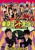 MCアンジャッシュ in 東京コントまつり 「インパクト芸人大集合」の巻