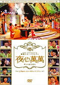 SBS PRESENTS 韓国スターバラエティ 夜心萬萬 〜ピ(Rain)、ユン・ゲサン、イ・ジフン〜