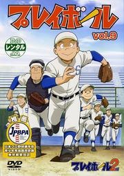 プレイボール vol.9
