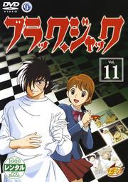 ブラック・ジャック Vol.11