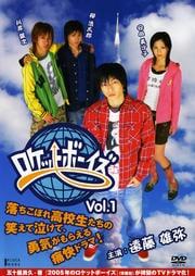 ロケットボーイズ vol.1