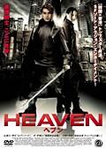 HEAVEN ヘブン