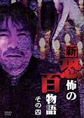 稲川淳二の新・恐怖の百物語 その四