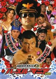 ハッスル・マニア 2005 ハッスル 注入DVD3.5