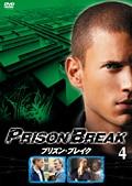 プリズン・ブレイク vol.4