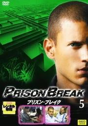 プリズン・ブレイク vol.5
