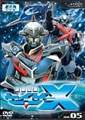 超星艦隊セイザーX Vol.05