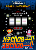 REALシリーズ攻略DVD パチChao〜!!・スロChao〜!! Vol.2