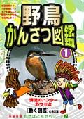自然はともだちシリーズ 7 野鳥かんさつ図鑑 1
