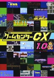 ゲームセンターCXセット 1